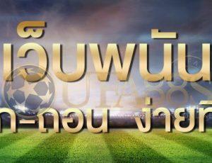 แทงบอลฟรีเครดิต วิธีแทงบอลออนไลน์ แบบสองโอกาสอย่างมีชั้นเชิง จะทำให้เราชนะทุกโอกาสแน่นอน