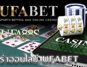 เว็บบาคาร่า UFABET เปิดให้บริการตลอด 24 ชั่วโมง